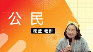 110初等-公民-陳萱-超級函授(志光公職‧函授權威)