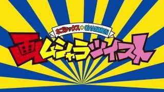 ネゴシックス+CHANMEN 合同展「画ムシャラツイスト」最終日(2015年11...