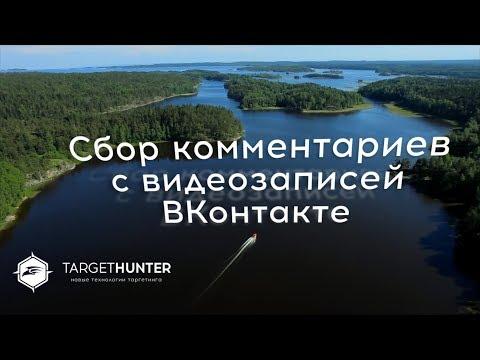 Сбор комментариев с видеозаписей ВКонтакте
