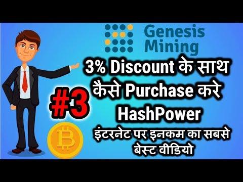 Bitcoin Mining Hindi | Genesis Mining Promo Code 3% Discount के साथ कैसे Purchase करे Hash Power