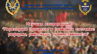 (ВИ ФСИН ТВ) Конференция к 100летию революции 1917 года(, 2017-02-03T10:57:35.000Z)