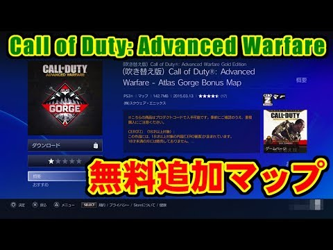 [無料化] Atlas Gorge(アトラスゴージ) - Call of Duty: Advanced Warfare for PS3 [豪児]
