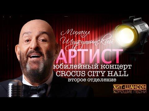Михаил Шуфутинский - АРТИСТ (Концерт в Крокус Сити Холл , Второе отделение)