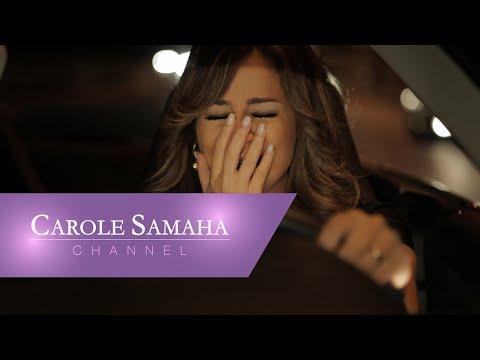 Carole Samaha - Khallik Behalak / كارول سماحة - خليك بحالك