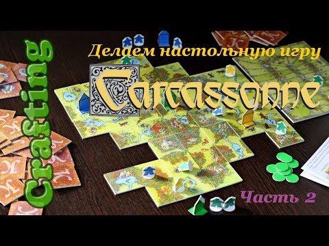 Делаем настольную игру Каркассон-Охотники и Собиратели. Часть 2. Тайлы 2/2.