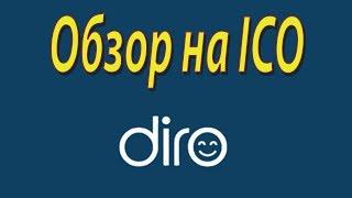Обзор DIRO - полезное приложение на блокчейн