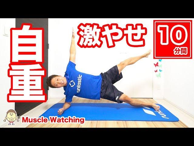 【10分】激やせ自宅自重トレーニング | Muscle Watching