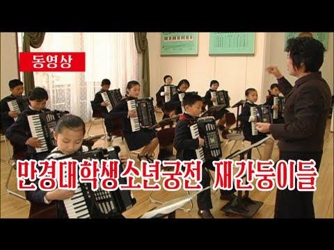 만경대학생소년궁전 재간둥이들/Little artists in Pyongyang