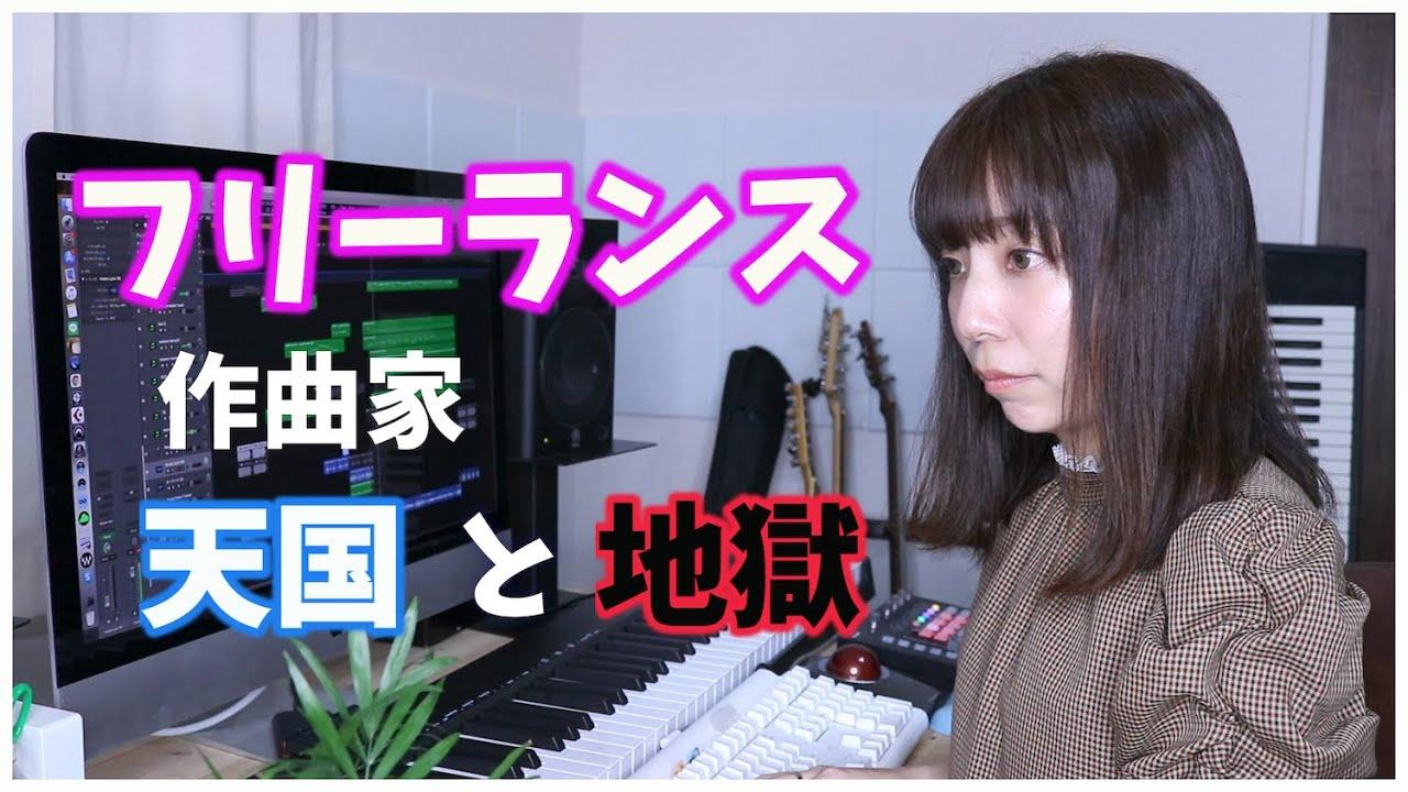 【本音】フリーランス作曲家になって良かったこと・悪かったこと【経験談語ります】