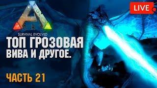 🦎 ARK: Survival Evolved #21 - Топ Грозовая Вива и Другие Арковские дела.