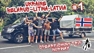 По дороге в Норвегию Беларусь Литва Латвия Spearfishing trip in Norway 1