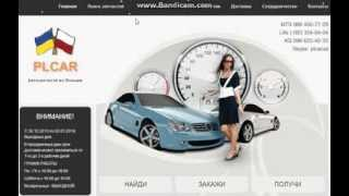 Запчасти из Польши, доставку заказать через сайт б у запчастей www.plcar.com.ua(, 2013-12-31T12:54:19.000Z)