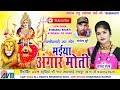 सरला गंधर्व-Cg Jas Geet-Maiya Angar Moti-Sarla Gandharw-New Chhattisgarhi Geet-Video 2018-AVM STUDIO Mp3