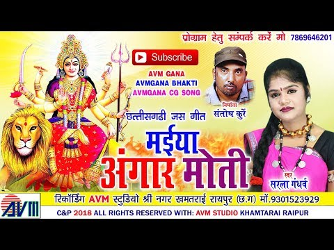 सरला गंधर्व-Cg Jas Geet-Maiya Angar Moti-Sarla Gandharw-New Chhattisgarhi Geet-Video 2018-AVM STUDIO