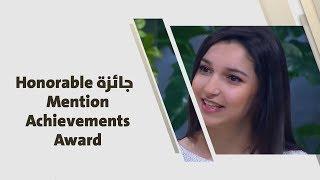 ايناس غازي شركس - جائزة Honorable Mention Achievements Award