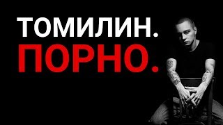 Томилин   Порно