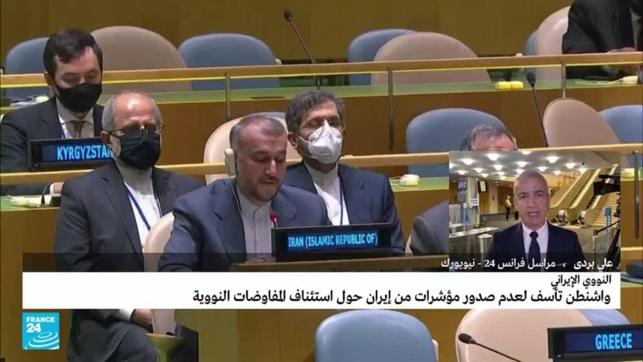 إلى أين وصلت المشاورات في الأمم المتحدة حول الملف النووي الإيراني؟  - 13:57-2021 / 9 / 24