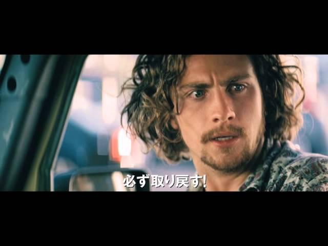 映画『野蛮なやつら/SAVAGES』予告編