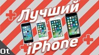 Какой iPhone купить в 2017 году? Выбираем лучший Айфон!