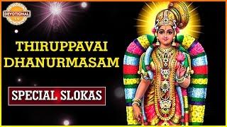 Thiruppavai Pasurams | Goddess Goda Devi | Dhanurmasam Pujalu | Volume 1 | Devotional TV