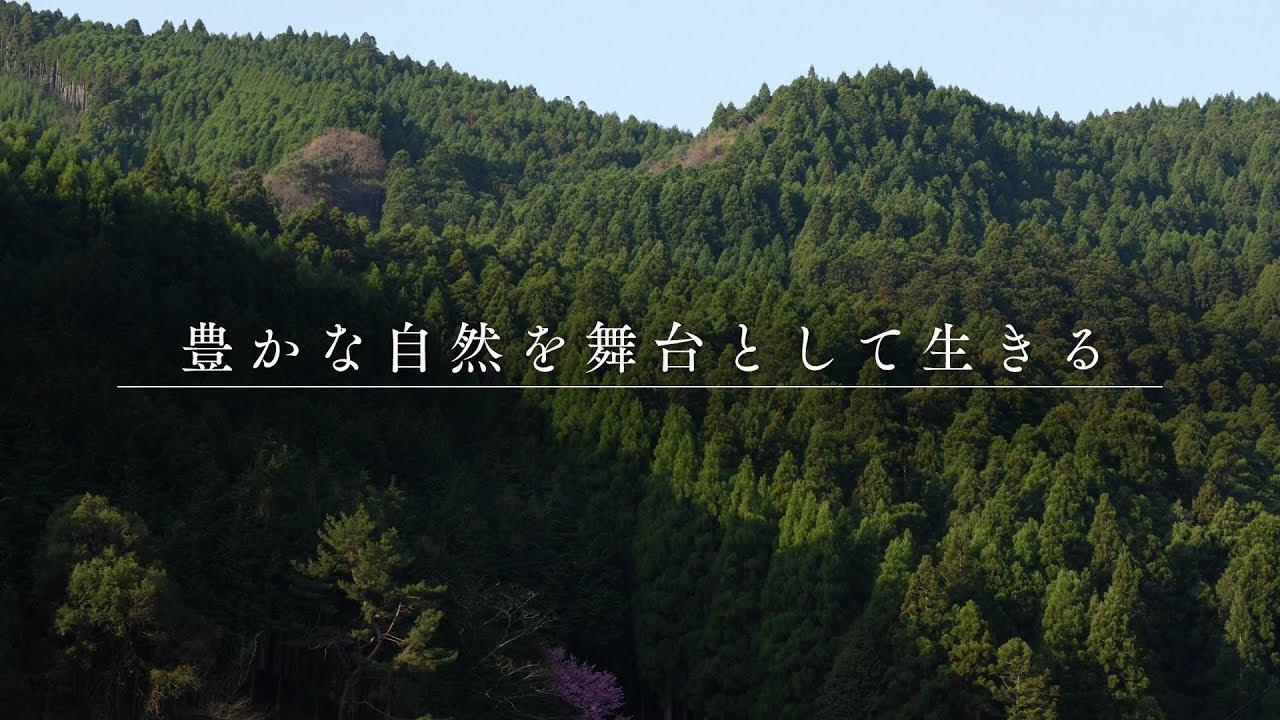 豊かな自然を舞台として生きる 八女移住計画プロモーション動画vol.5