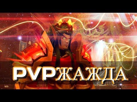WOW Legion 7.3.5 PVP ЖАЖДА HD