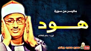 محمد صديق المنشاوى | هــــــود | التلاوة الكاملة من لبيـــا عام 1963م !! جودة عالية HD