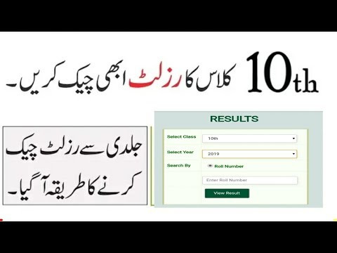 10th Class Result 2019 Check With Full Details All Punjab Board