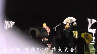 第34回 東海まつり花火大会 オープニング ミニコンサート 山蔦 シュン.