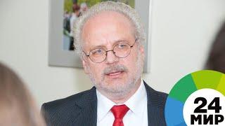 Новым президентом Латвии избрали судью Суда ЕС Эгилса Левитса - МИР 24
