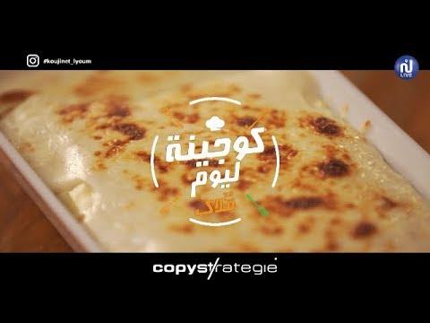 Crêpe au fromage - Coujinet Lyoum Ep 85