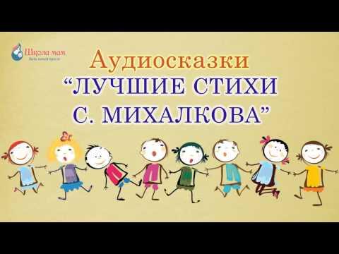 Лучшие стихи Сергея Михалкова. Стихотворения