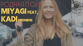 Miyagi feat. KADI - Родная Пой (Премьера, Клип 2018)