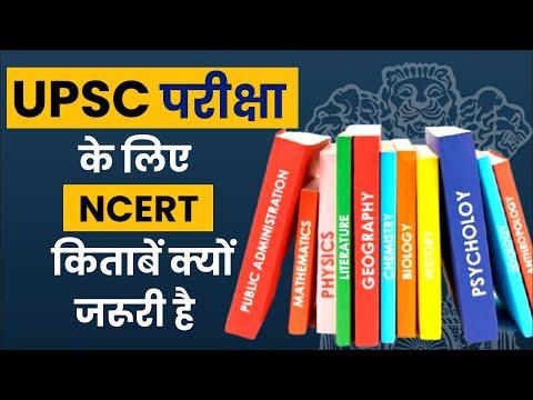 UPSC परीक्षा के लिए NCERT किताबें क्यों जरूरी है || NCERT Book for upsc exam || prabhat exam