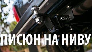 """Lada 4x4 - Установка фаркопа BOSAL на НИВУ - Съёмный """"американский"""" Квадрат"""