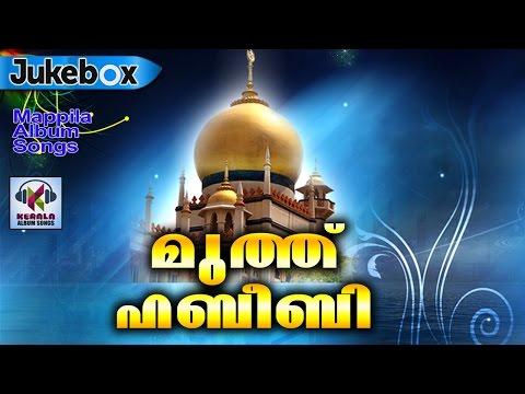 മുത്ത് ഹബീബി   Latest Mappila Songs 2017   Mappila Pattukal Malayalam   Mappilapattu
