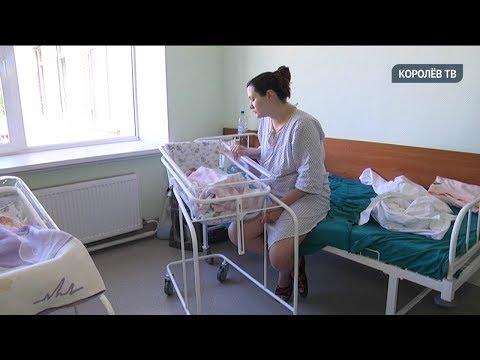 1400 малышей за полгода: как устроена работа королёвского роддома?