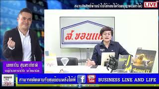 Business Line & Life 18-06-61 on FM 97.0 MHz