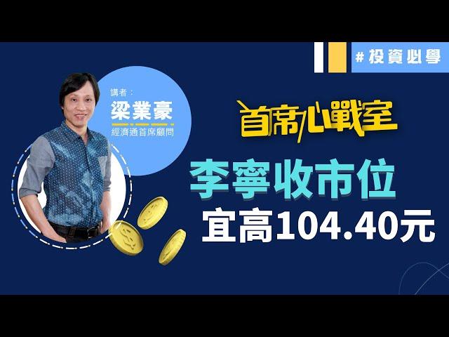 李寧(2331)中期升浪目標134.048元