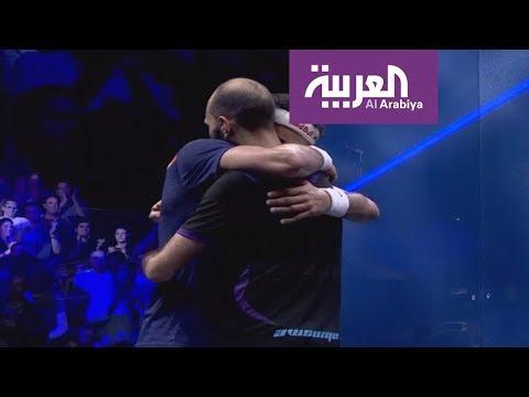 مصري يفوز على شقيقه في نهائي بطولة العالم!  - نشر قبل 1 ساعة
