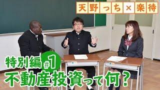 キャイ~ンの天野ひろゆきさんが、不動産投資を学ぶ企画。今回はゲスト...