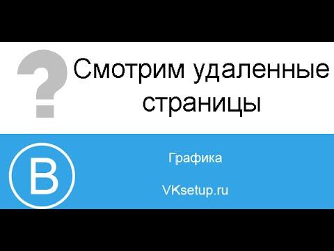 Как просмотреть удаленную страницу вконтакте