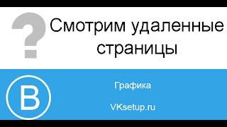 Как просмотреть удаленную страницу вконтакте(Видео инструкция для сайта http://vksetup.ru ////////////////////////////////////// Ссылка на видео - https://youtu.be/UjLoebzSB28 Подписка на..., 2015-10-05T11:35:55.000Z)