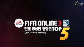 [인벤] 피파 온라인3 인벤 영상관 Top5 12주차