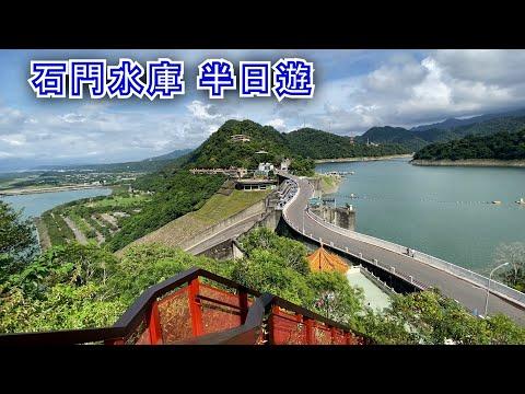石門水庫|半日遊|桃園景點|旅遊|張離Jump