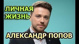 Александр Попов - биография, личная жизнь, жена, дети. Актер сериала Капитанша 2 сезон