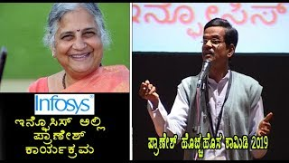 Pranesh Latest Comedy 2019 | Gangavathi Pranesh in Infosys | SANDALWOOD TALKIES