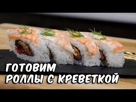 Ролл с креветкой   Суши рецепт   Shrimp Sushi