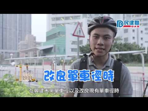 【單車徑5大問題逐個數】- 莊展銘(2018/10/30)