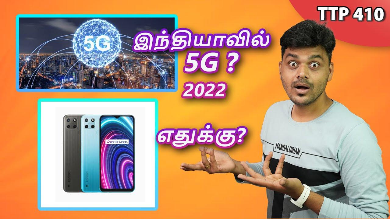 2022-இல் இந்தியாவில் 5G?, Realme C25Y எதுக்கு?, இனி Password-less  Sign-in  : TTP 410